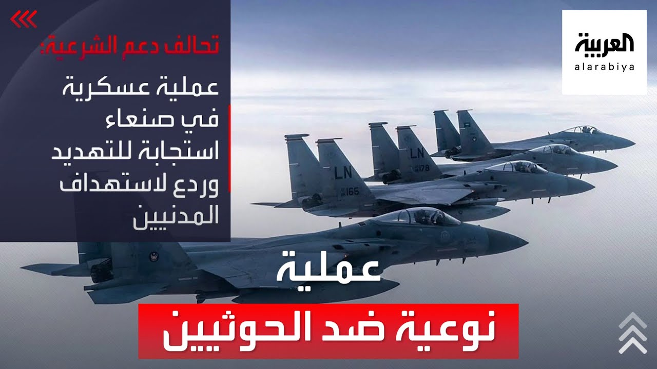 نشرة الرابعة | عملية عسكرية لتحالف دعم الشرعية في صنعاء لردع ميليشا الحوثي  - نشر قبل 2 ساعة