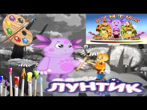 Лунтик. Пропавшие краски #3 Спасаем Пчелёнка:) Детская игра как мультик Развивающее видео