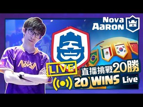 【Nova l Aaron】上海CRL回歸直播挑戰20勝 20Wins LIVE!