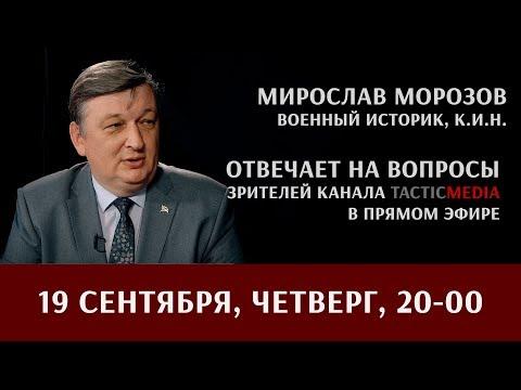 Запись стрима с Мирославом Морозовым 19 сентября 2019 г.
