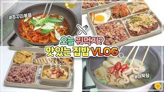 식비절약하는 일주일식단 | 냉장고 파먹으면서 식비아끼는…