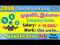 💰 HOW TO EARN MONEY FROM ONLINE ~ FREE ONLINE JOB ~ REAL ONLINE JOB ~ GOVERNMENT JOB / TAMIL NADU ?