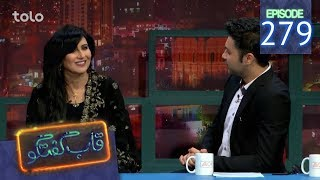 قاب گفتگو - قسمت ۲۷۹ / Qabe Goftogo (The Panel) - Episode 279
