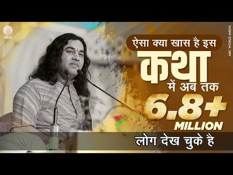Devkinandan ji Maharaj Srimad Bhagwat Katha Ahmdabad Gujrat Day 2