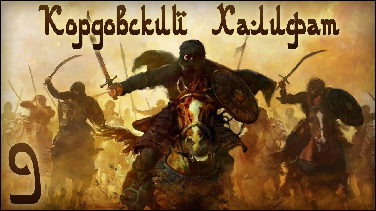 Картинки по запросу кордовский халифат