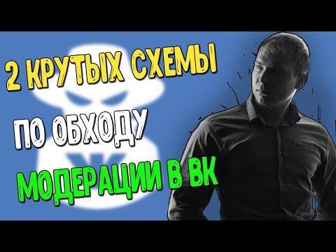 Как обойти модерацию ВКонтакте - 2 проверенных способа