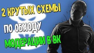 Как пройти модерацию в ВКонтакте на запрещенные тематики и товары. Как обойти модерацию ВК таргетинг