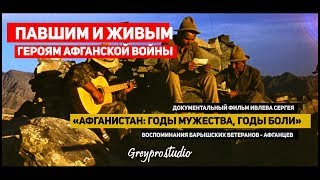 Документальный фильм «Афганистан: годы мужества, годы боли» | Воспоминания Барышских ветеранов