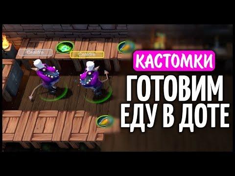 видео: ПРИГОТОВЬ ЕДУ - НЕОБЫЧНАЯ КАСТОМКА dota 2