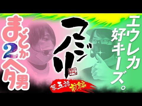 マジノリ vol.5 第1/2話