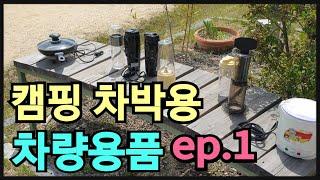 (ENG/JPN)캠핑차박용품Camping Korea/캠…