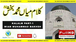 Kalam Mian Muhammad Baksh Saif ul Malook | کلام میاں محمد بخش