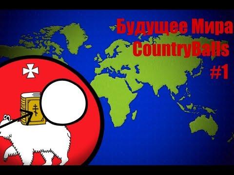 видео: CountryBalls Будущее Мира #1