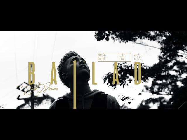 J.Sheon - Ballad 輸情歌 (Official Music Video)