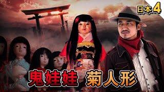 194集 真实存在的日本鬼娃娃菊人形——【日本Japan】