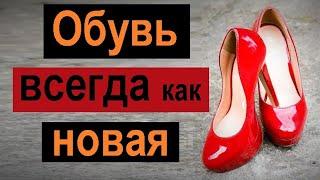 Как ухаживать за обувью правильно Полезные советы по уходу за обувью