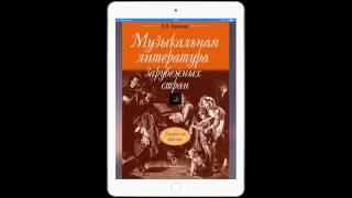 Музыкальная литература зарубежных стран. Брянцева В.Н.