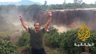 إثيوبيا على الأقدام - ح.5 بحيرة تانا