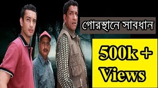 Gorosthaney Sabdhan | Sabyasachi Chakraborty, Saheb | Feluda Bengali Movie 2010