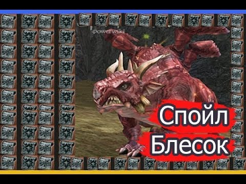 Spoil Blessed Scroll: Enchant Weapon\Armor (S-grade)  Спойл блесс скролов S грейда на Оружие\Шмот