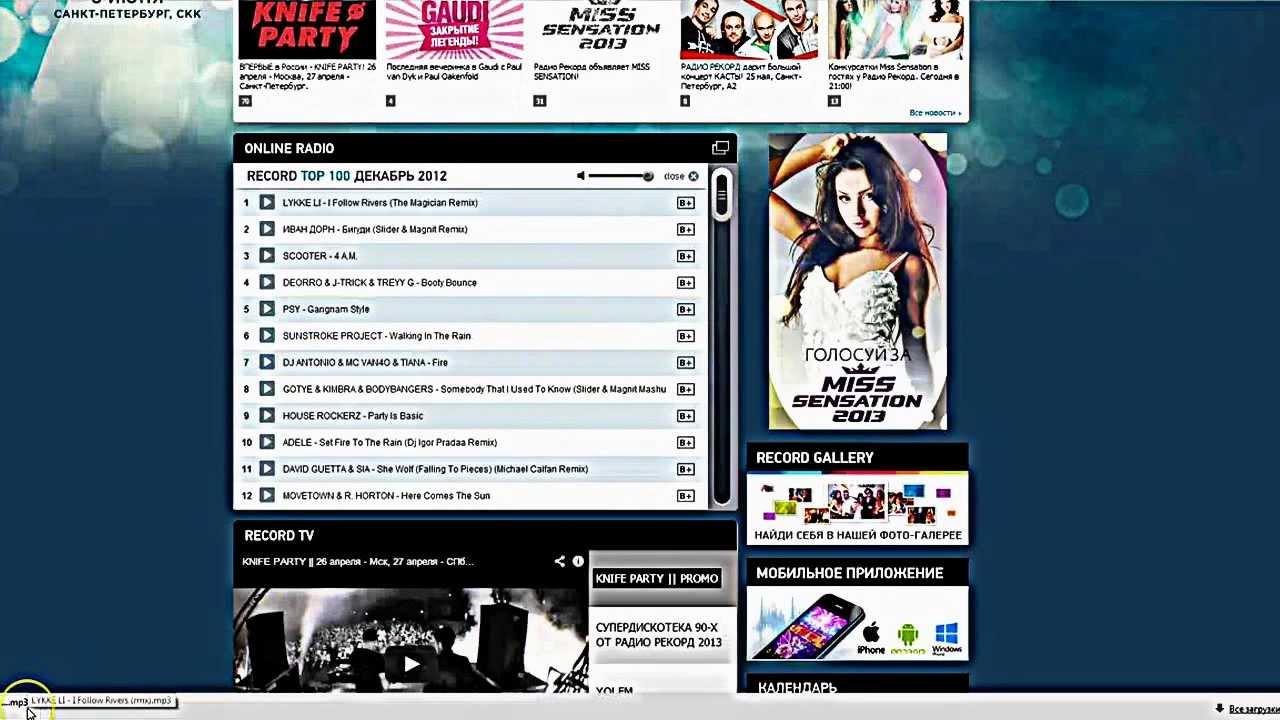 Скачать бесплатно музыку mp3 радио рекорд