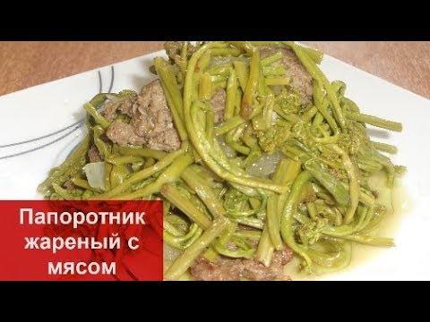 Папоротник жареный с мясом//Вкусный обед,ужин за 10 минут!!!helen marynina