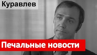 Узнали час назад Куравлев Малахов УПАЛ