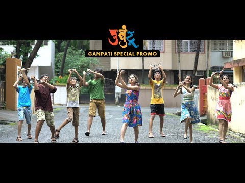 Ubuntu Ganpati Special Promo | Pushkar Shrotri | Marathi Film