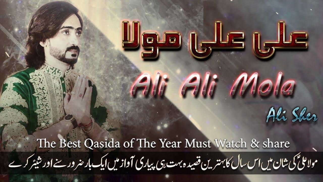 Qasida - Ali Ali a s Mola Ali Ali a s - Ali Sher - 2018