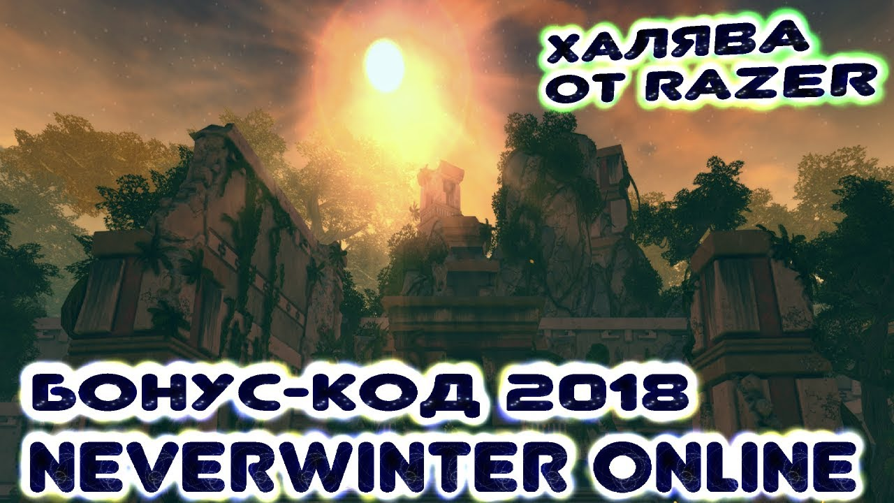 бонус код для neverwinter 2016