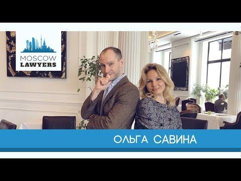 Moscow Lawyers 2.0: #38 Ольга Савина (Ингеоком)