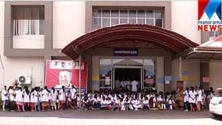 Students strike in Kalamassery medical college | Manorama News