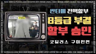 """신용 8등급, 과거연체이력ㅣ""""부결→승인&quo…"""