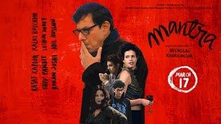 MANTRA Official Trailer | Rajat Kapoor | Kalki Koechlin | Nicholas Kharkongor | March 17