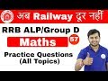 11:00 AM  RRB ALP/GroupD | Maths by Sahil Sir | Practice Questions (All Topics)| Day #57