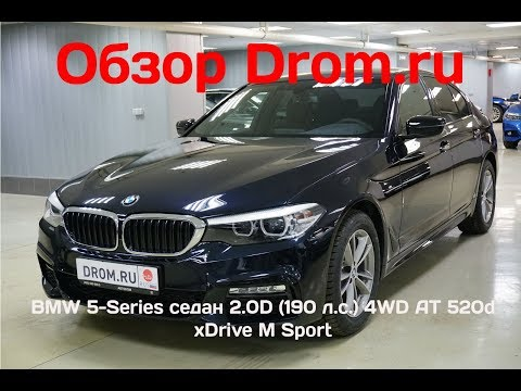 BMW 5-Series седан 2018 2.0D (190 л.с.) 4WD AT 520d XDrive M Sport - видеообзор