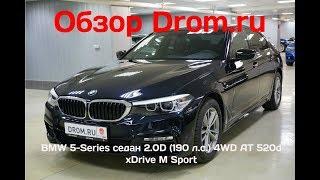 BMW 5-Series седан 2018 2.0D (190 л.с.) 4WD AT 520d xDrive M Sport - видеообзор