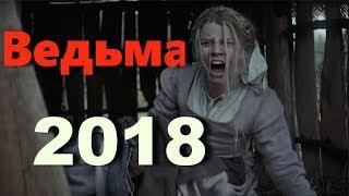 """ВЕДЬМА""   ИНТРИГУЮЩАЯ МЕЛОДРАМА   Новинка 2018   HD"
