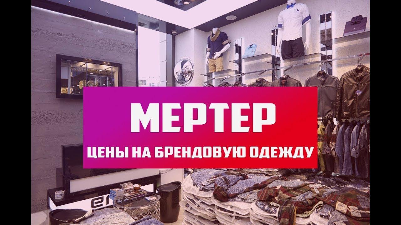1c24efaa254 Мертер - обзор рынка   Цены на мужскую и женскую одежду в Турции ...