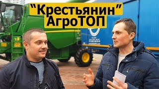 """АгроТоп """"Крестьянин"""". Мини интервью на выставке """"Зерновые технологии 2019г."""""""