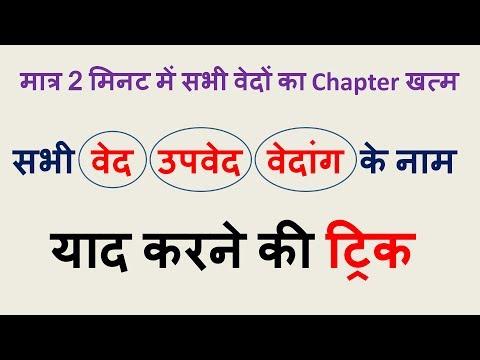 gk tricks in hindi | Veda, upveda, Vedanga सभी वेद, उपवेद, वेदांग के नाम gk trick | gk tricks