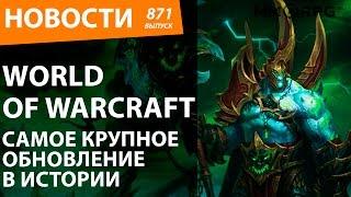 World of Warcraft. Самое крупное обновление в истории. Новости