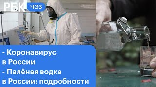 Коронавирус в России нерабочие дни Палёная водка в России Похищение девушек из Мамин дом