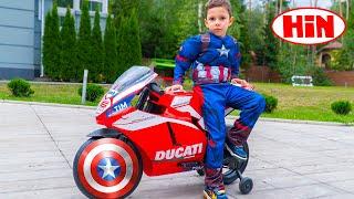 आर्टेम और रैबिट - प्रिटेंड सुपरहीरो के लिए नए बच्चों की कारों के साथ खेलते हैं