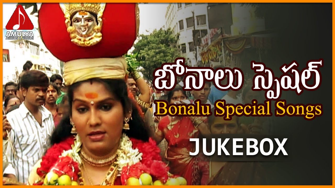 Bonalu Special Songs Telangana Devotional Folk Songs Amulya