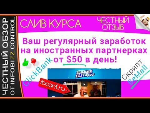 Скрипт BeMall. Ваш регулярный заработок на иностранных партнерках от $50 в день!  / ЧЕСТНЫЙ ОБЗОР