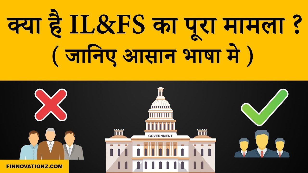 What is IL&FS crisis and why it happened ?   Hindi