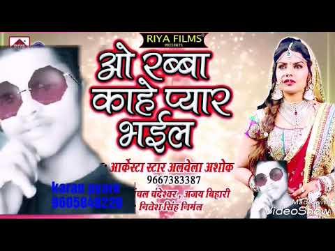 O Rabba Kahe Pyar bhail ki dusra se shadi Hota Karan Pyare