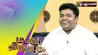 Manam Thirumbuthe - Comedy Actor Actor Appukutty spl interview full hd youtube video 25-10-15 Puthuyugam Tv saturday shows 25th October 2015