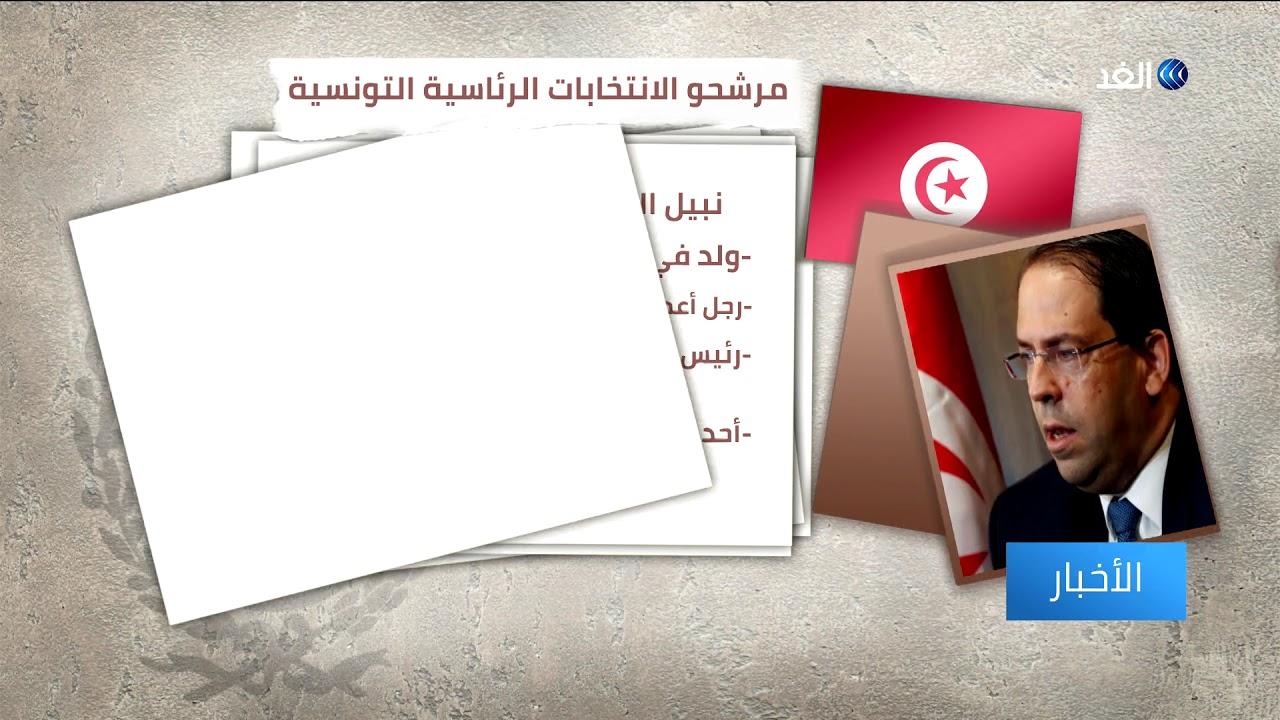 قناة الغد:تعرف على المرشحين في الانتخابات الرئاسية التونسية وتاريخهم السياسي